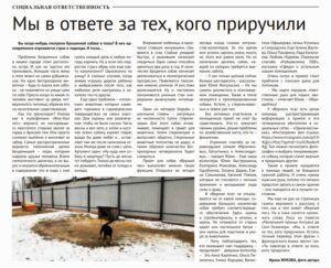 «Местное Время» статья