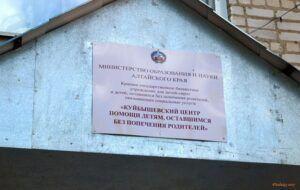 КГБУ Куйбышевский центр помощи детям оставшимся без попечения родителей